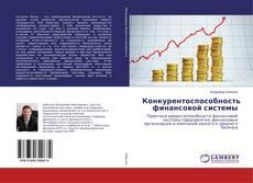 Portada del libro de Конкурентоспособность финансовой системы