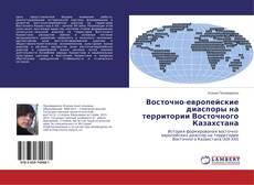 Buchcover von Восточно-европейские диаспоры на территории Восточного Казахстана