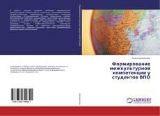 Copertina di Формирование межкультурной компетенции у студентов ВПО
