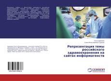 Portada del libro de Репрезентация темы российского здравоохранения на сайтах информагенств
