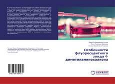 Bookcover of Особенности флуоресцентного зонда 4-диметиламинохалкона