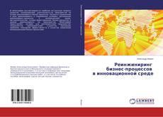 Bookcover of Реинжиниринг бизнес-процессов в инновационной среде