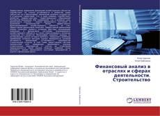 Обложка Финансовый анализ в отраслях и сферах деятельности. Строительство