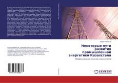 Couverture de Некоторые пути развития промышленной энергетики Казахстана
