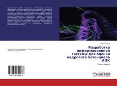Обложка Разработка информационной системы для оценки кадрового потенциала АПК