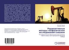 Bookcover of Радиоактивные методы геофизических исследований скважин