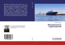Bookcover of Безопасность судоходства