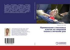 Применение стволовых клеток из жировой ткани в лечении ран kitap kapağı