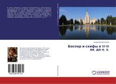 Buchcover von Боспор и скифы в VI-III вв. до н. э.