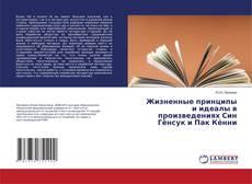 Capa do livro de Жизненные принципы и идеалы в произведениях Син Гёнсук и Пак Кённи