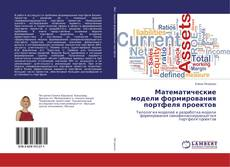 Copertina di Математические модели формирования портфеля проектов