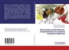 Buchcover von Изучение комплексов, выделенных из шрота полыни горькой