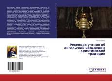 Portada del libro de Рецепция учения об ангельской иерархии в христианской традиции