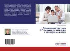 Bookcover of Пенсионная система КР: текущее состояние и возможные риски