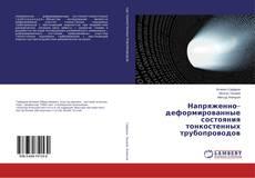 Напряженно–деформированные состояния тонкостенных трубопроводов kitap kapağı