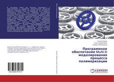 Buchcover von Программное обеспечение Multi-D моделирования процесса полимеризации