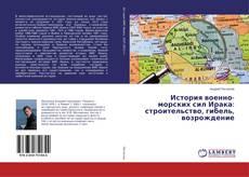 Bookcover of История военно-морских сил Ирака: строительство, гибель, возрождение