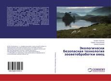 Buchcover von Экологически безопасная технология зооветобработки овец