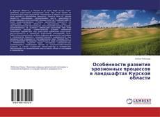 Copertina di Особенности развития эрозионных процессов в ландшафтах Курской области