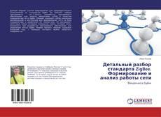 Bookcover of Детальный разбор стандарта ZigBee. Формирование и анализ работы сети