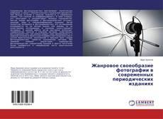 Обложка Жанровое своеобразие фотографии в современных периодических изданиях
