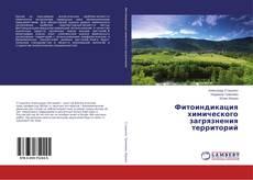 Portada del libro de Фитоиндикация химического загрязнения территорий