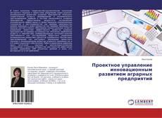Borítókép a  Проектное управление инновационным развитием аграрных предприятий - hoz