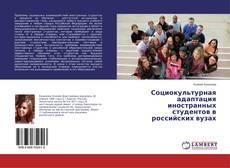 Bookcover of Социокультурная адаптация иностранных студентов в российских вузах