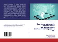 Borítókép a  Документационное обеспечение автоматизации деятельности органов ФК - hoz