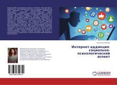 Обложка Интернет-аддикция: социально-психологический аспект