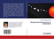 Borítókép a  Полуотносительность и механика - hoz