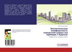 Borítókép a  Экологическая комфортность городской среды (на примере г.Курска) - hoz