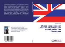 Capa do livro de Образ современной России в британских периодических изданиях