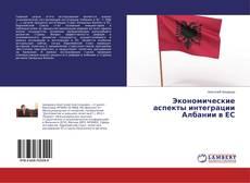 Couverture de Экономические аспекты интеграции Албании в ЕС