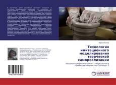Buchcover von Технология имитационного моделирования творческой самореализации