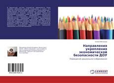 Bookcover of Направления укрепления экономической безопасности ДОУ