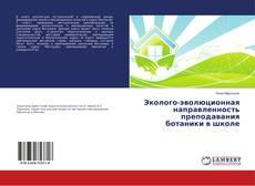 Bookcover of Эколого-эволюционная направленность преподавания ботаники в школе