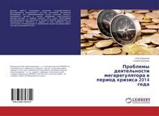 Bookcover of Проблемы деятельности мегарегулятора в период кризиса 2014 года