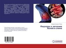 Обложка Подходы к лечению болей в спине