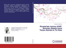 Bookcover of Развитие прозы КНР. Анализ идиостиля Чжан Айлин и Те Нин