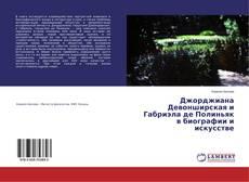 Обложка Джорджиана Девонширская и Габриэла де Полиньяк в биографии и искусстве
