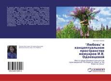 """Обложка """"Любовь"""" в концептуальном пространстве мемуаров И.В. Одоевцевой"""