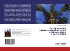 Borítókép a  Исследования вредителей и болезней хвойных лесов Кыргызстана - hoz