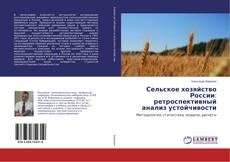 Bookcover of Сельское хозяйство России: ретроспективный анализ устойчивости
