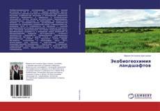 Capa do livro de Экобиогеохимия ландшафтов
