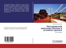 Bookcover of Пассажирский транспорт Москвы в условиях кризиса