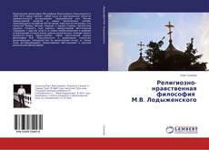 Bookcover of Религиозно-нравственная философия М.В. Лодыженского