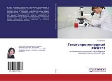Bookcover of Гепатопротекторный эффект