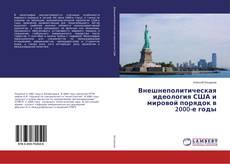 Buchcover von Внешнеполитическая идеология США и мировой порядок в 2000-е годы