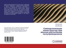 Copertina di Самоорганизация наноструктур при ионном распылении полупроводников